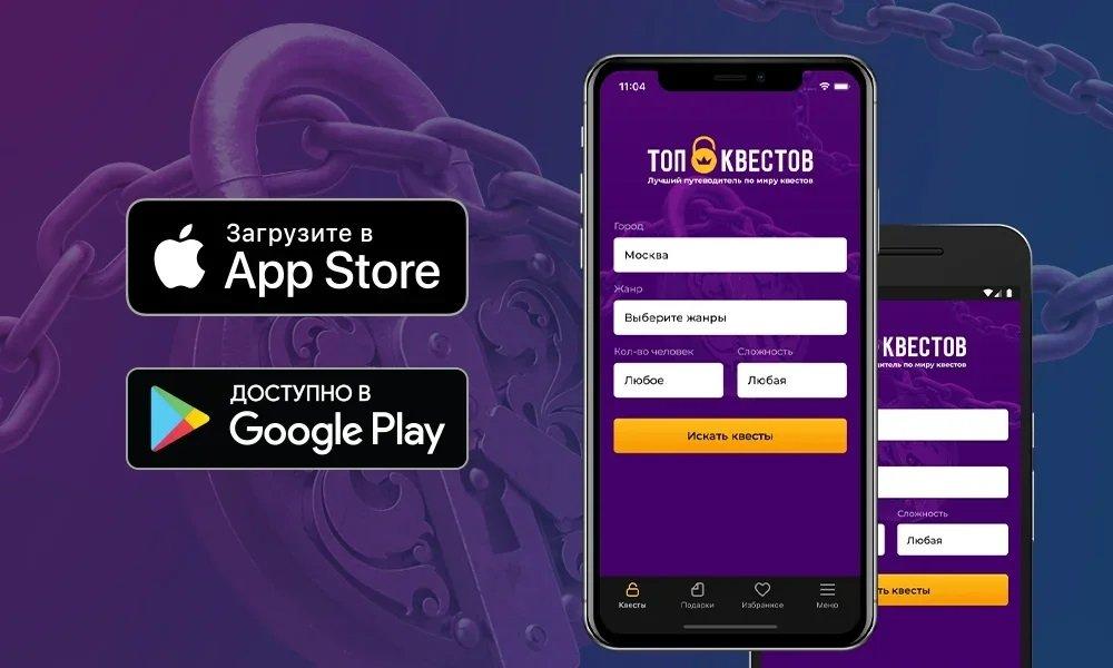 Загрузка приложения «ТОП Квестов» в Google Play и App Store