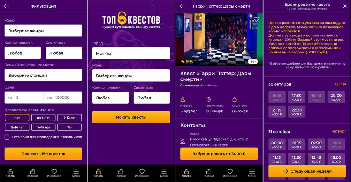 Скриншоты приложения «ТОП Квестов»