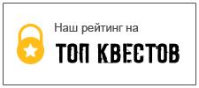 Рейтинг для квеста «Русский музей»