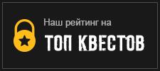 Мы на портале «ТОП Квестов»