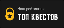 Рейтинг для квеста «Владимирский централ»